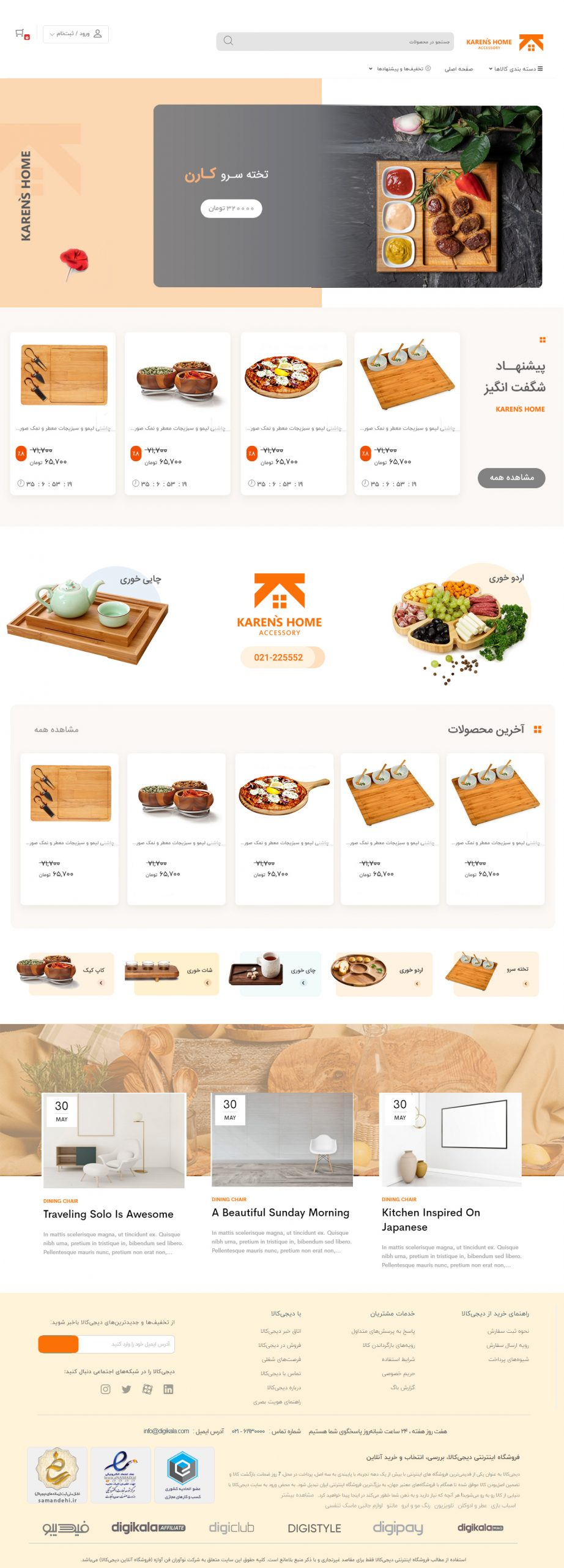 طراحی سایت فروشگاه لوازم چوبی