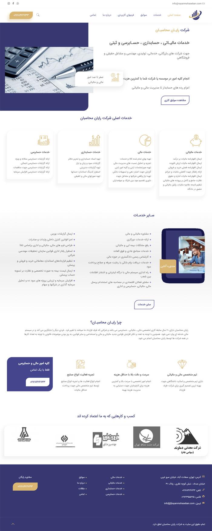 سایت شرکت حسابداری رایان محاسبان