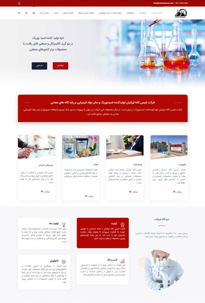 سایت شرکت شیمی
