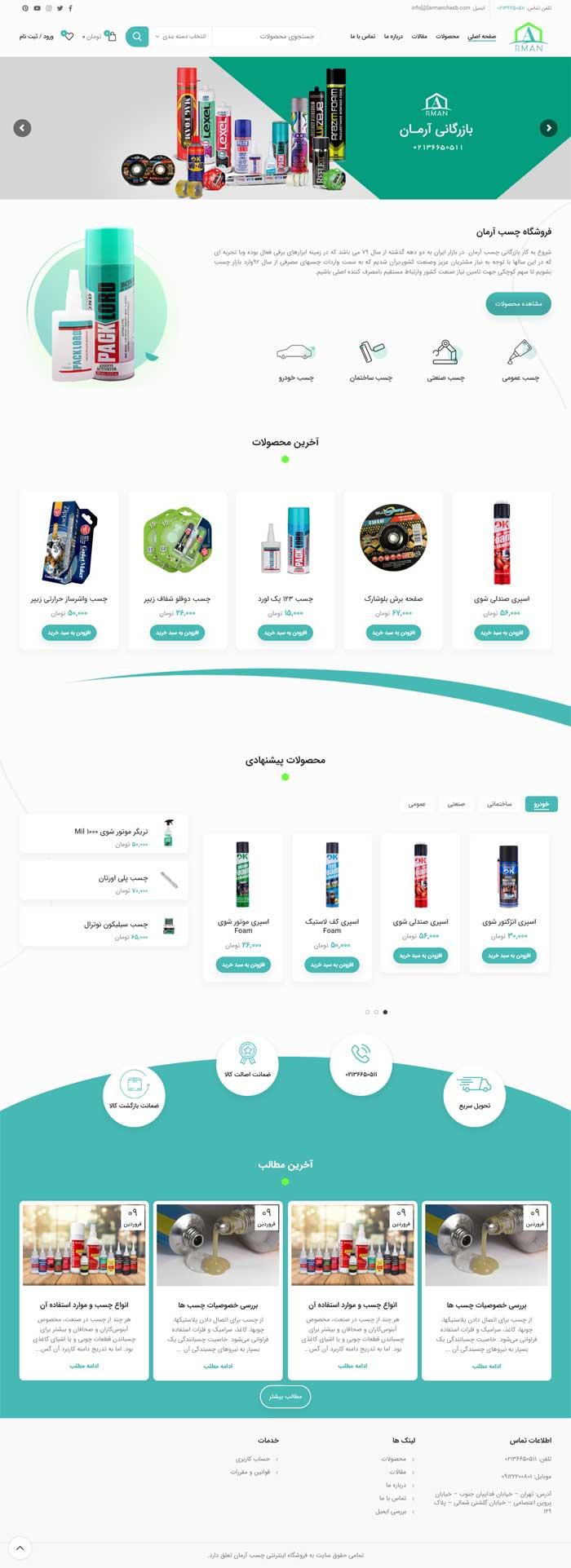طراحی سایت فروشگاهی چسب