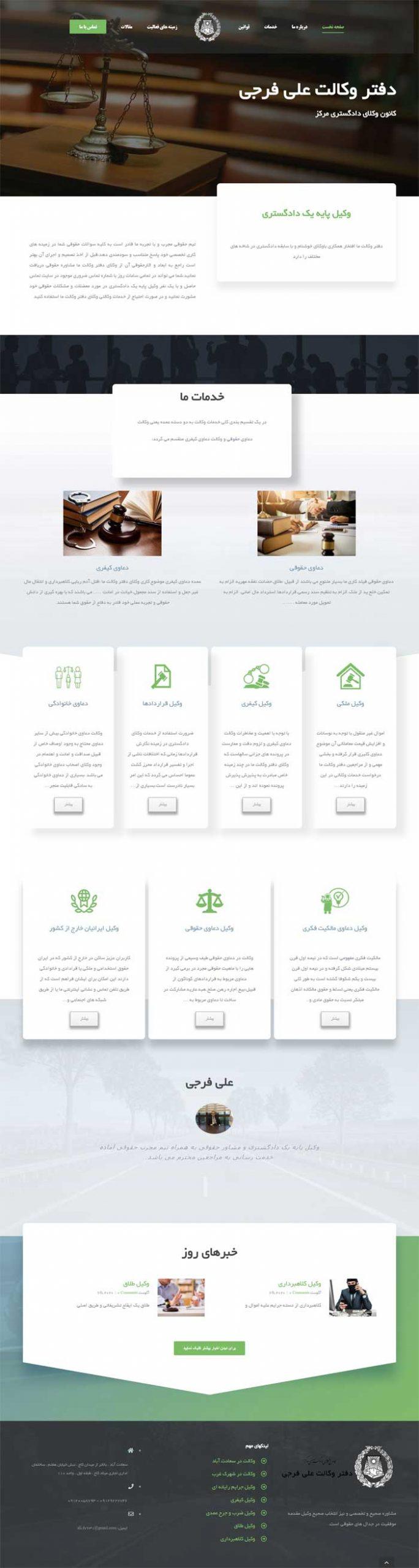 طراحی سایت دفتر وکالت علی فرجی
