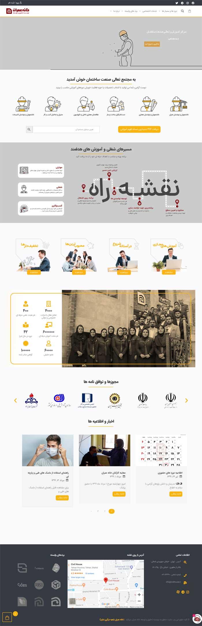 طراحی سایت خانه عمران