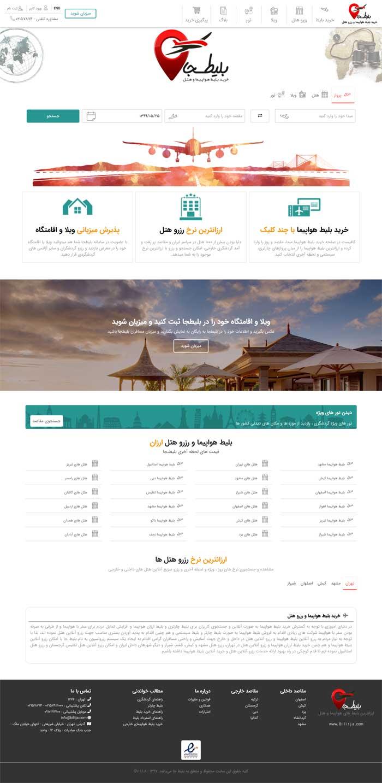 طراحی سایت رزرو آنلاین بلیط