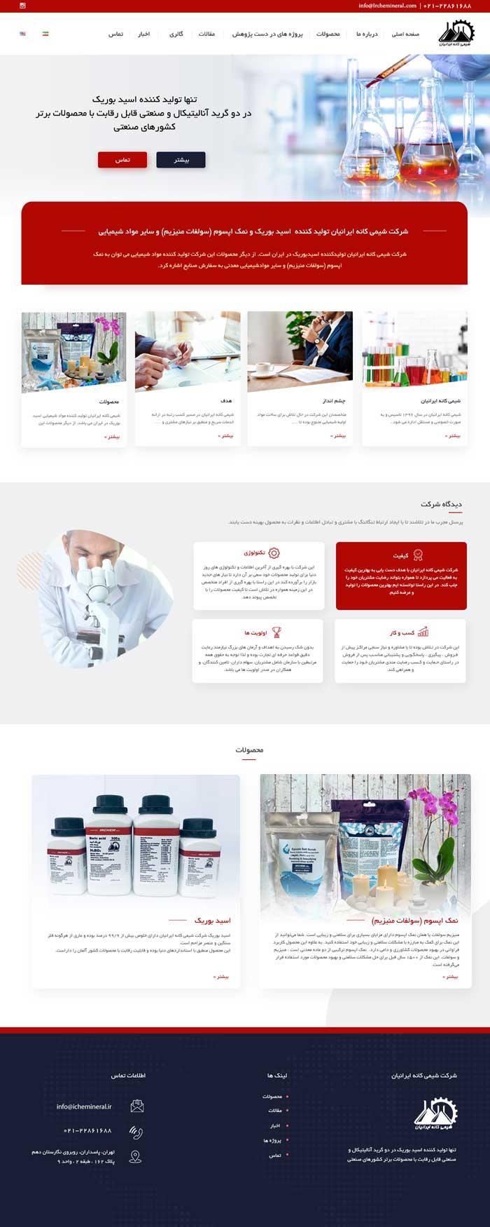 طراحی سایت شرکت شیمی